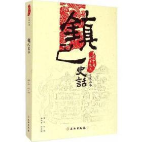 美丽中国·故乡热土文化丛书:镇巴史话