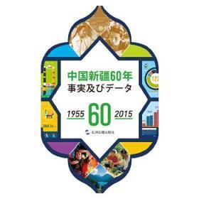 中国新疆60年事实与数字1955-2015(日)