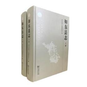如东县志(全二册)