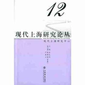 现代上海研究论丛12