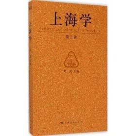 上海学(第二辑)