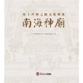 南海神庙:海上丝绸之路文化明珠