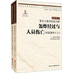 重庆大轰炸档案文献.轰炸经过与人员伤亡(区县部分)(上、下)