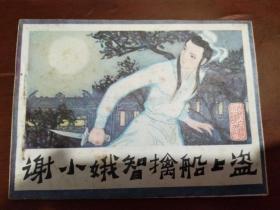 连环画:谢小娥智擒船上盗(古代白话小说选,选自初刻拍案惊奇)