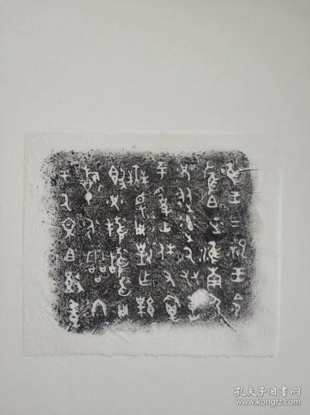 倗国器物铭文拓片(具体什么器物没查到可能是个盘类的)。