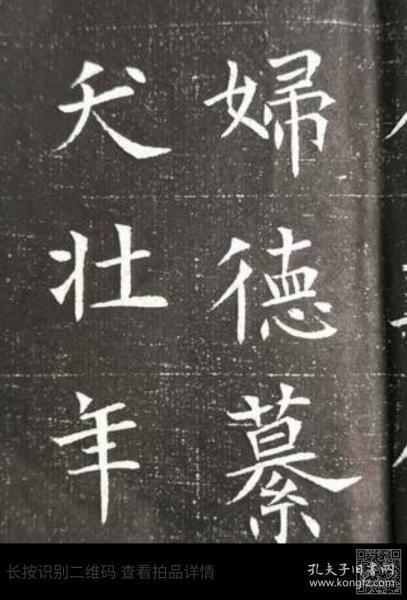 小精品楷书122002、早唐精品楷书,早唐小精品,长孙大明志,墨拓部分42厘米,拓工一流,书法不错。