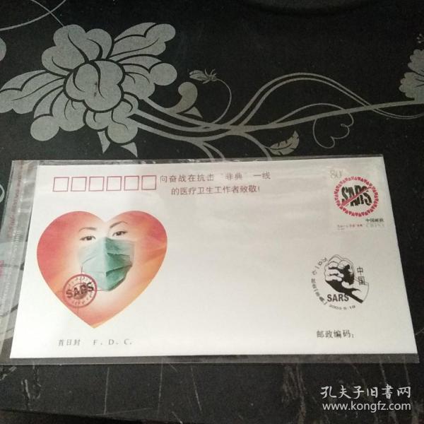 万众一心抗击非典80分首日封FDC全品【红色】。