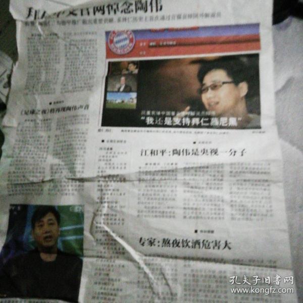 摘报  拜仁中文官网悼念陶伟  一页