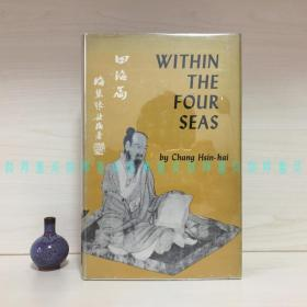 [英文]四海之内:儒家在世界和平前景中的观点 / Within the Four Seas:Being the Views of a Disciple of Confucius on the Prospects of Peace on Earth(外交家、文学家张歆海)