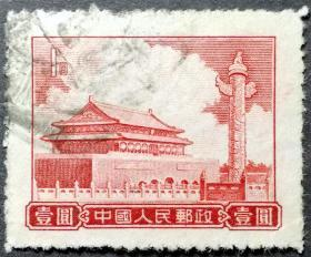 普9 天安门图案(第七版)(5-1)1元信销上品(普9-1元信销)普9邮票