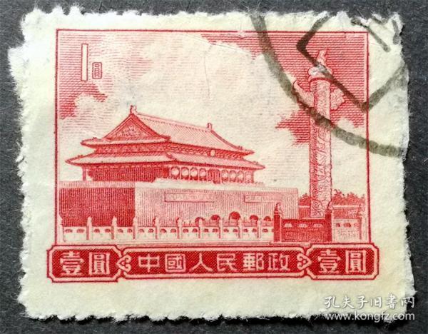 普9 天安门图案(第七版)(5-1)1元信销票(普9-1元信销)普9邮票