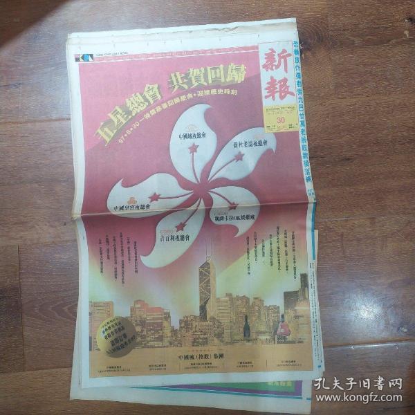1997年6月30日,庆祝香港回归,大报一份,多张多图,可拍图