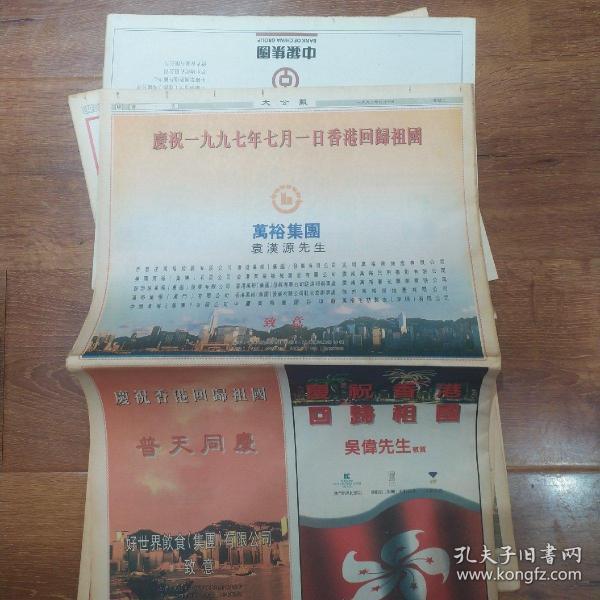 1997年7月1月,庆祝香港回归,大报一份,多图多张,可拍图