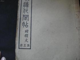 【乾隆摹刻怀化阁贴】付释文    第五册    【晋人法帖】   一厚册全