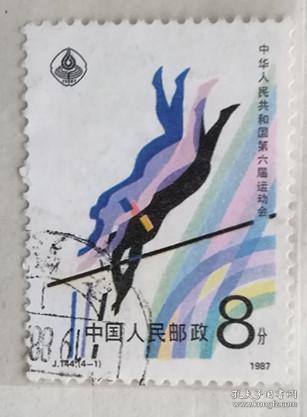 j124(4-1)第六届运动会邮票信销票