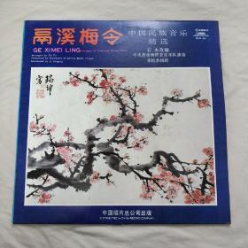 中国民族音乐12寸黑胶唱片《鬲溪梅令》中国唱片