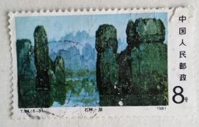 T64(5-3)石林邮票盖销票