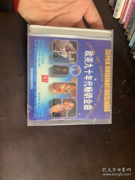 CD:欧美九十年代畅销金曲