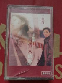 林忆莲.忆往情深.新曲➕精选.正版磁带