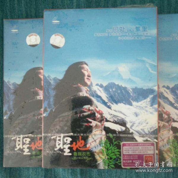 《圣地》蒙古族歌手鲁茸洛布专辑
