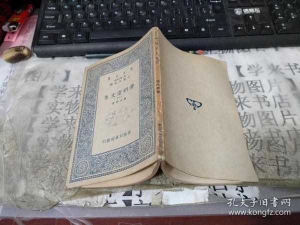 民国旧书:       万有文库:潜研堂文集    六         陵4