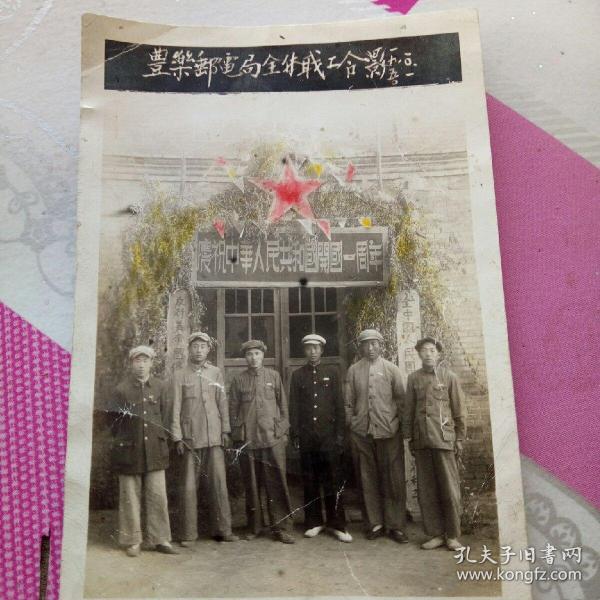 黑龙江赵州县丰乐邮电局全体职工合影,庆祝中华人民共和国开国一周年。