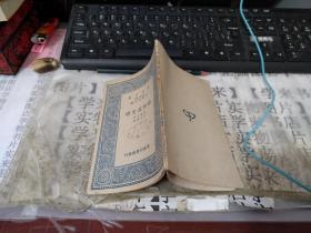 民国旧书:  万有文库:绝对温度标         陵4