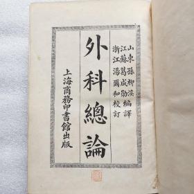 外科总论/葛成勋  孙柳溪合译/精装一厚册全