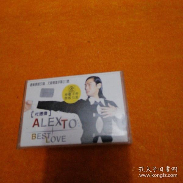 杜德伟ALEXTO/磁带