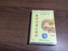 老磁带,古诗词名篇诵读(初中版)