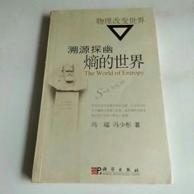 溯源探幽:熵的世界:物理改变世界丛书