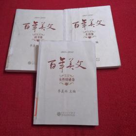 百年美文:1900-2000.第一辑.读书卷下,女性情感卷中,生活卷下三本合售