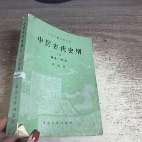 中国古代史纲 下册   隋唐——明清