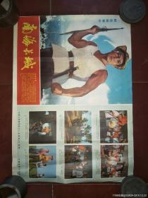 70年代2开绘画电影海报:《南海长城》