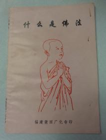 什么是佛法