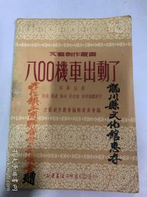 文艺创丛书《800机车出动了》(四幕话剧)