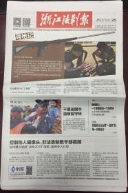 浙江法制报 2019年 12月20日 星期五 第5901期 今日12版 邮发代号:31-25