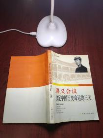 遵义会议决定中国历史命运的三天