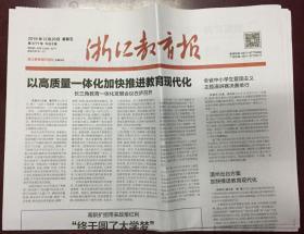 浙江教育报 2019年 12月20日 星期五 第3777期 今日8版 邮发代号:31-27