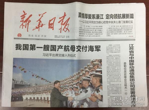 新华日报 2019年 12月18日 星期三 邮发代号:27-1