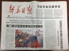 新华日报 2019年 12月19日 星期四 邮发代号:27-1