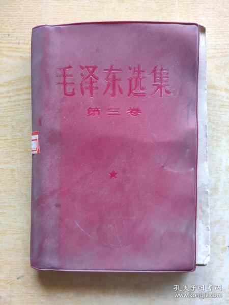 《毛泽东选集》第三卷  红塑皮横排版