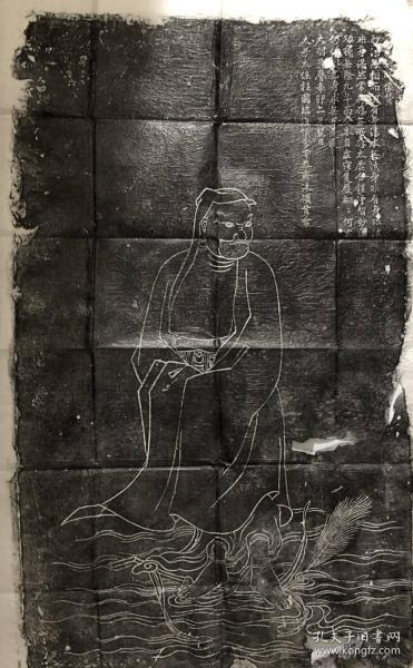 明碑·《达摩一苇渡江图》原石老拓本。此碑为明万历年间立,由太子太保柱国临淮侯李言恭书赞。