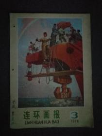 16开,1976年,第三期《连环画报》