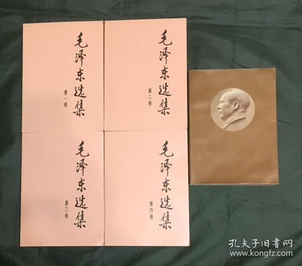 毛泽东选集1-5卷(大32开)
