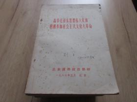 罕见大文革时期大32开本总参谋部版《高举毛泽东思想伟大红旗积极参加社会主义文化大革命》第1-15、18-19集共17本合售,内有林彪像-尊B-2(7788)