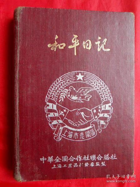 和平日记,布面精装笔记本,书写过,中华全国合作社联合总!尺寸约:18*13cm!