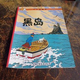丁丁历险记·黑岛