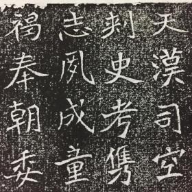 魏故 梁州别驾王君墓志铭 拓片