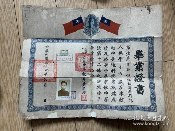 无锡人在【上海市私立君毅中学】毕业证书